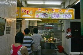 Hill Street Tai Hwa Pork Noodle,